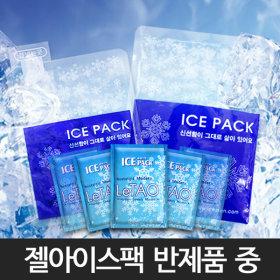 젤아이스팩 반제품 중 50매/쿨팩/찜질팩/보냉/얼음팩