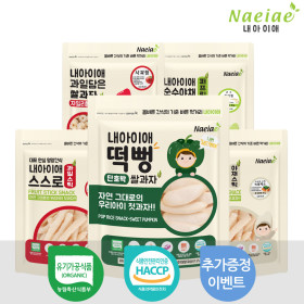 유기농 아이과자/떡뻥 쌀과자 특가(추가증정 이벤트)