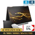 HP 스펙터 x360 13-ae526TU_i5_8GB_360SSD