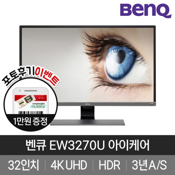 벤큐 총판 EW3270U UHD 4K 무결점 모니터 HDR 32인치 상품이미지