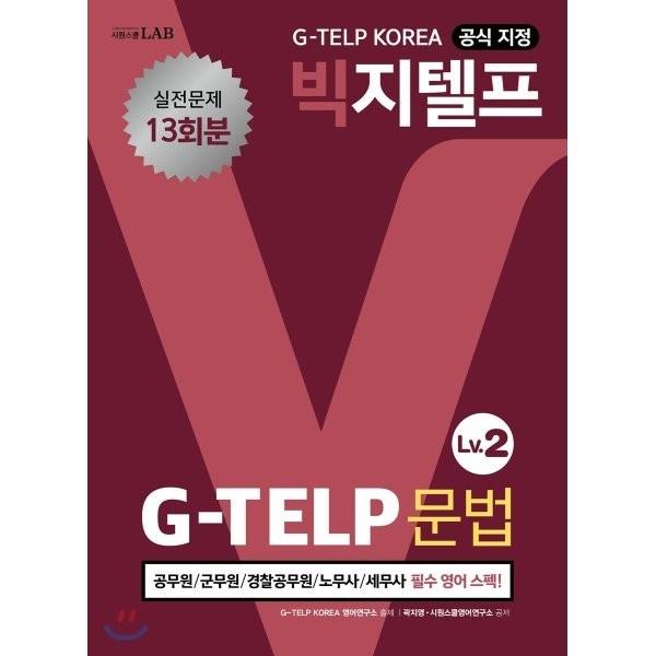 지텔프코리아 공식 지정 빅지텔프 문법 G-TELP Lv. 2  곽지영 시원스쿨영어연구소 상품이미지