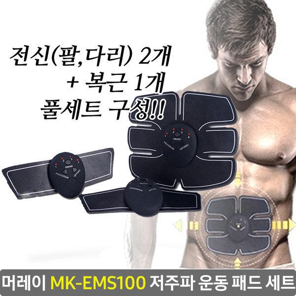 EMS 식스팩 저주파 다이어트 복근 전신 운동 세트 상품이미지