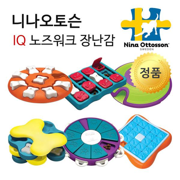 니나오토슨 콩 KONG 정품 강아지 노즈워크 장난감 상품이미지