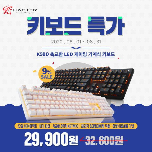 ABKO K590 게이밍 기계식키보드 블랙 갈축 장패드 증정 상품이미지