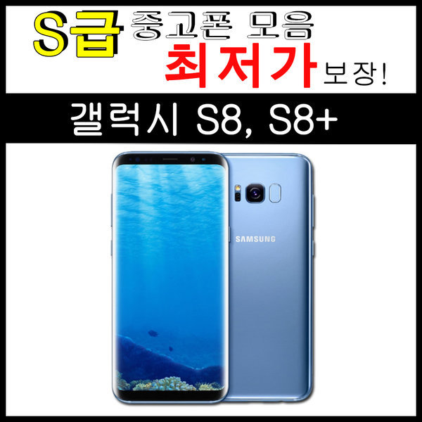 중고폰 S급 갤럭시 S8/S8플러스 중고스마트폰 공기계 상품이미지