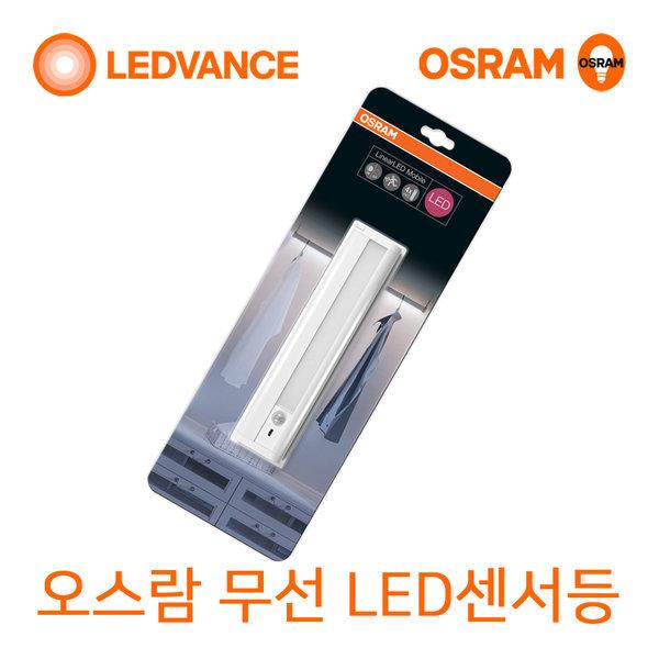 공식인증점 오스람 LED 무선 센서등 동작감지 현관등 상품이미지
