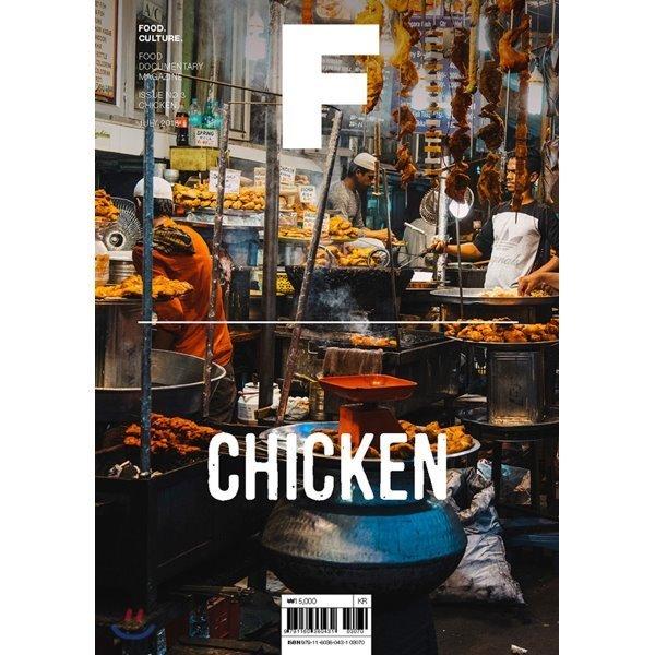 매거진 F (격월) : 7월  2018년  : No.3 치킨(CHICKEN) 국문판  우아한형제들 제이오에이치 상품이미지