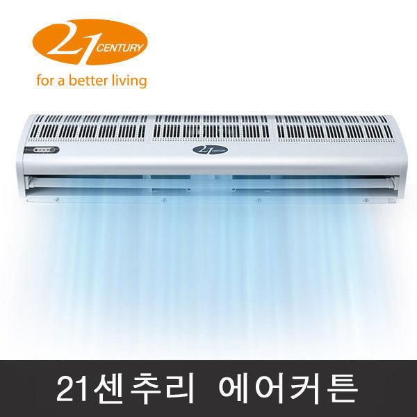 CYA-A090 센추리저소음/한솔에어커튼 날벌래차단 3종 상품이미지