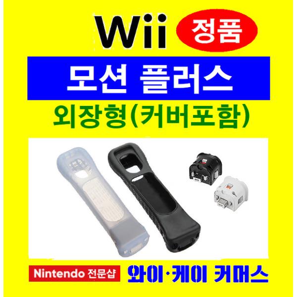 Wii 모션플러스 외장형 (귀한 정품)1.6만 상품이미지