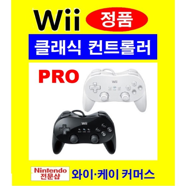 Wii 클래식컨트롤러 PRO(정품) 상품이미지
