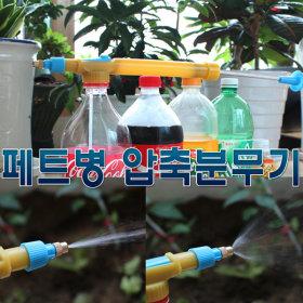 (KIMOS)페트병 압축분무기 분무기 노즐 물조루 분사기