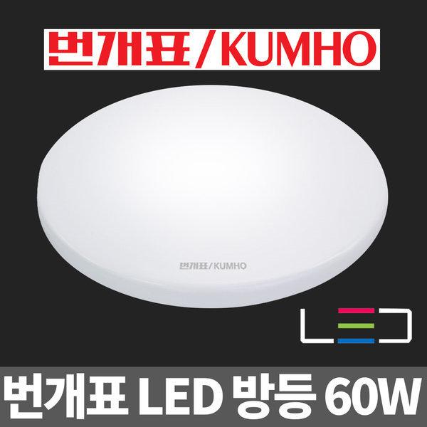 금호 LED 원형 방등 60W 조명 조명등 전등 등기구 상품이미지