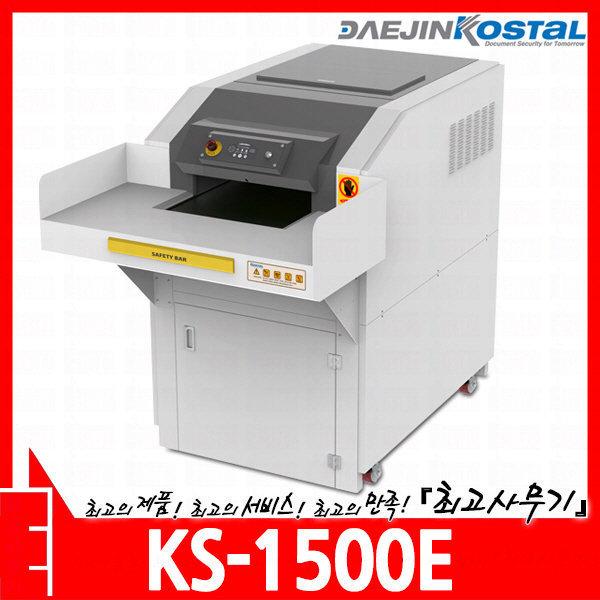 대진코스탈 KS-1500E 문서세단기 상품이미지