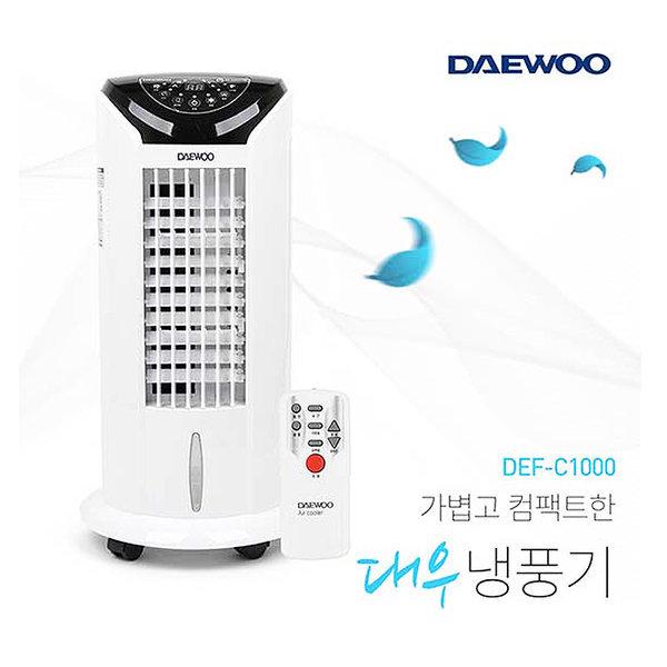 [대우] 대우 에어쿨러 냉풍기 DEF-C1000