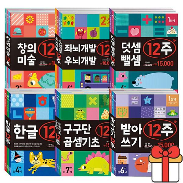삼성출판사 12주세트 구구단 한글 덧셈뺄셈 받아쓰기 상품이미지