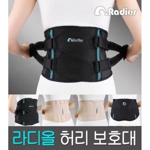 라디올 허리보호대 모음 /허리복대/복대