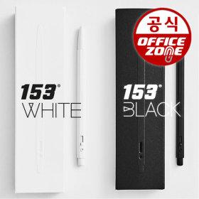 모나미 153 블랙 화이트 메탈 볼펜 0.7mm 고급펜