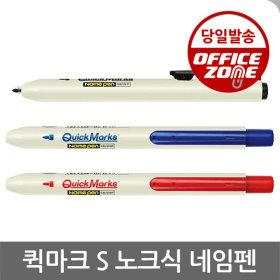 모리스 퀵마크 S 네임펜 낱개 노크식 유성 마카 슬림