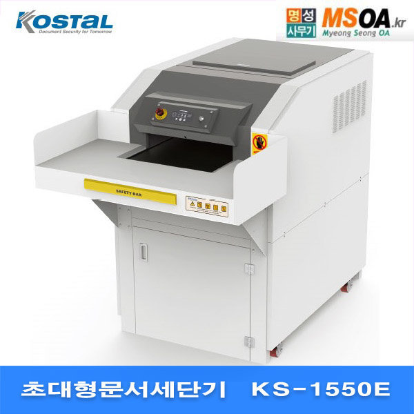 세절기 초대형 문서세단기 KS-1550E 종이파쇄기 상품이미지