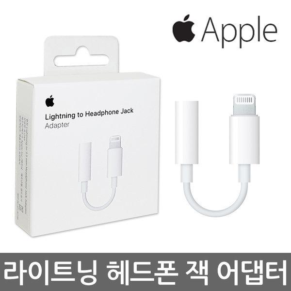애플 아이폰 이어폰 젠더/라이트닝 헤드폰 잭 어댑터 상품이미지