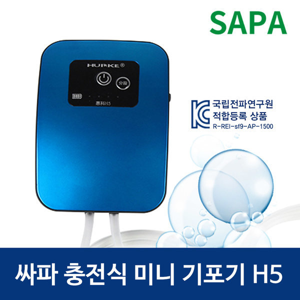 싸파 충전식 미니 기포기 H5/기포기 에어펌프 수족관 상품이미지