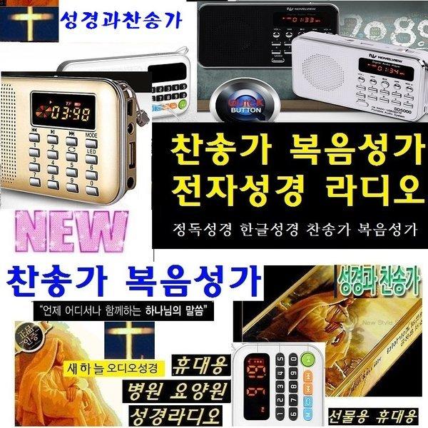 호세야 듣는찬송가 Live성경/정독-한글성경 병원 FD81 상품이미지