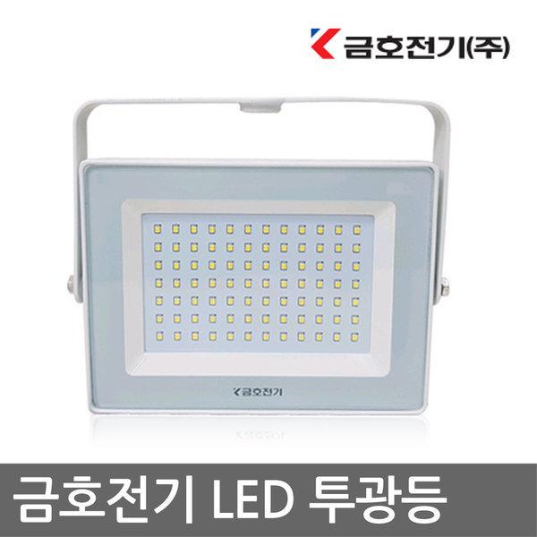 금호(LED사각투광등50w)LED투광기 공장등 간판등 조명 상품이미지