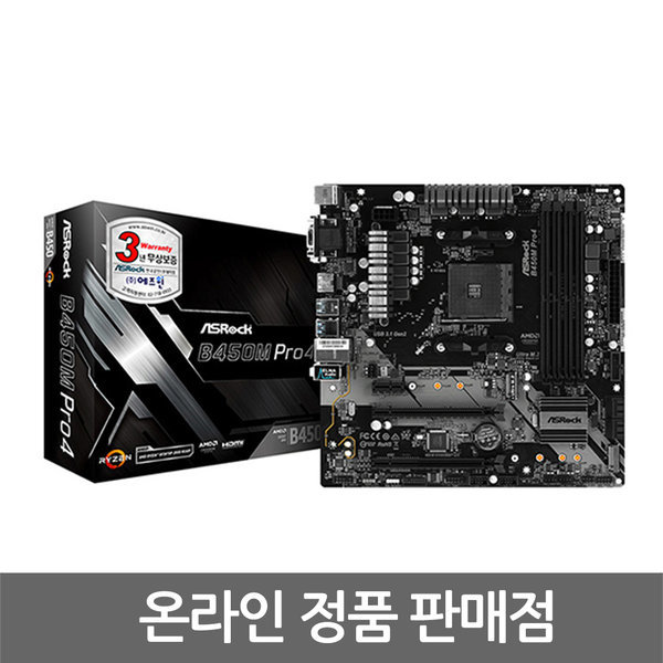 :ASRock B450M PRO4 에즈윈 정품 컴퓨터 메인보드 상품이미지