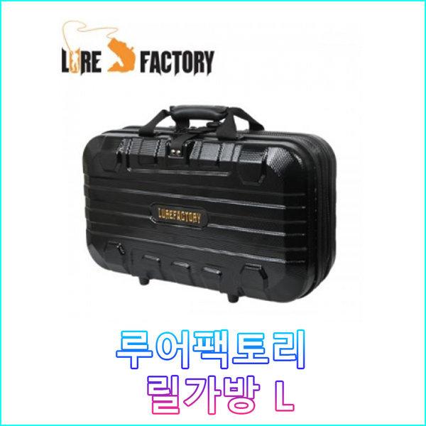 루어팩토리-LFB-06 릴가방 L/릴케이스/낚시보조가방 상품이미지