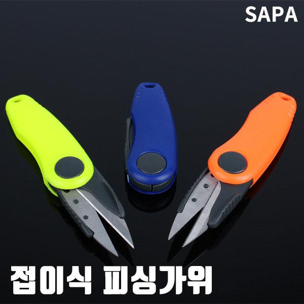 싸파 접이식 피싱가위 /낚시용품/낚시대/낚시/민물낚 상품이미지