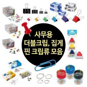 피스코리아 더블크립 집게_중 /1갑50개 사무용