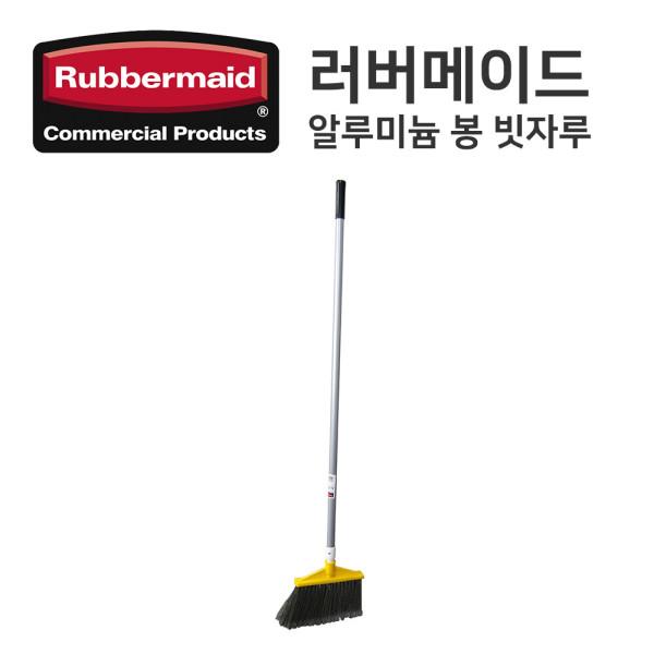 러버메이드  알루미늄 봉 빗자루  FG638500 상품이미지