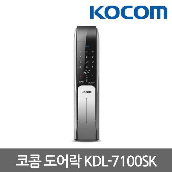 정품 코콤 도어락 KDL-7100SK 타공 주키 푸시풀 터치 상품이미지