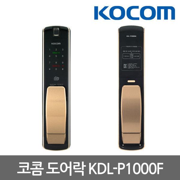 코콤 도어락 KDL-P1000F 타공 주키 푸시풀 터치 정품 상품이미지