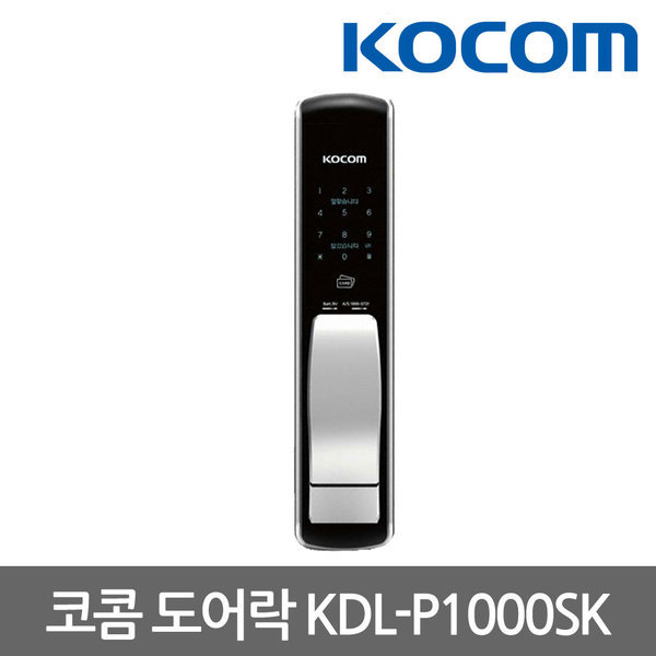 코콤 도어락 KDL-P1000SK 타공 주키 푸시풀 터치 정품 상품이미지