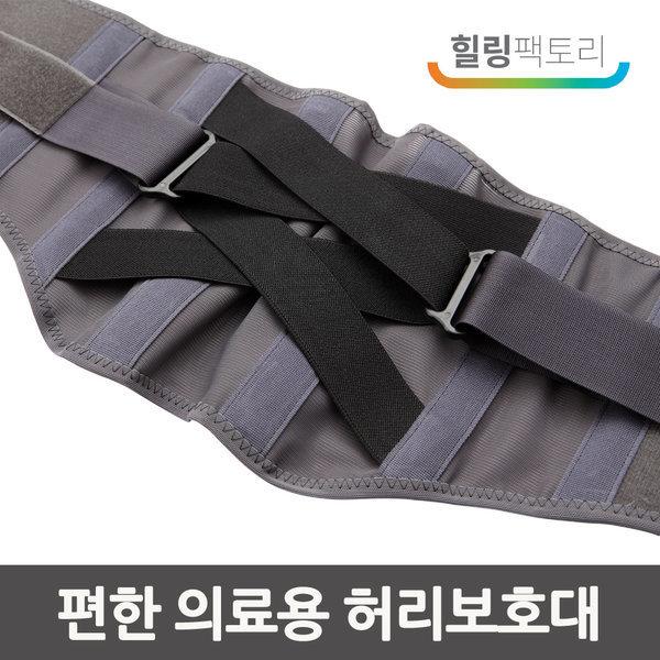 힐링팩토리 허리보호대 HL-B101 의료용 허리복대 벨트 상품이미지