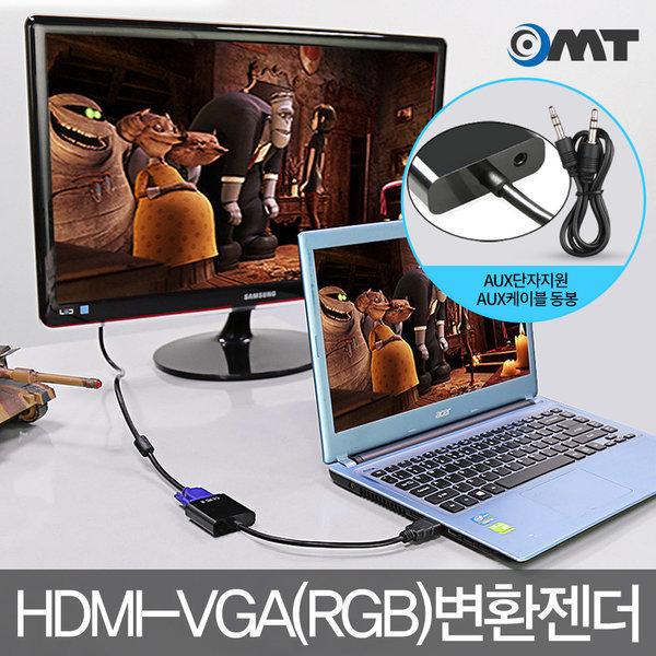 OMT HDMI to RGB VGA 변환 젠더 오디오지원 케이블 상품이미지