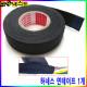 흡음 면 테이프 천테이프 방음 전선보호 배선정리 DIY 상품이미지