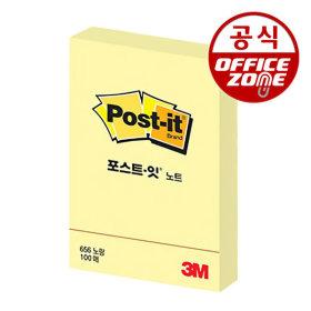 3M 포스트잇 656 100매입 노랑 노트 메모 접착식