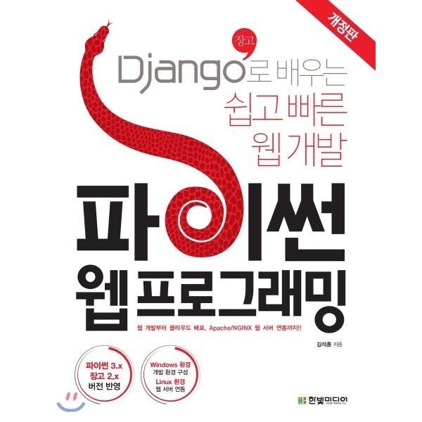 파이썬 웹 프로그래밍 : Django(장고)로 배우는 쉽고 빠른 웹 개발  김석훈 상품이미지
