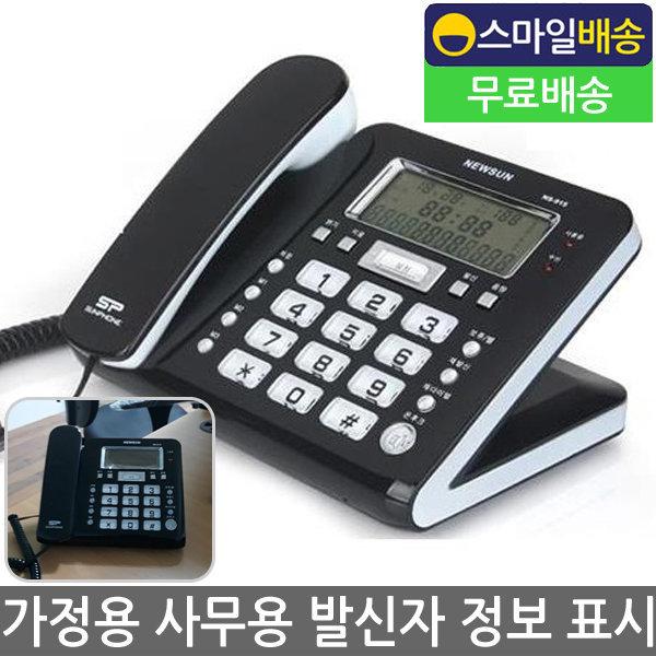 915 블랙 유선전화기 가정용 사무실 집전화기 LCD화면 상품이미지