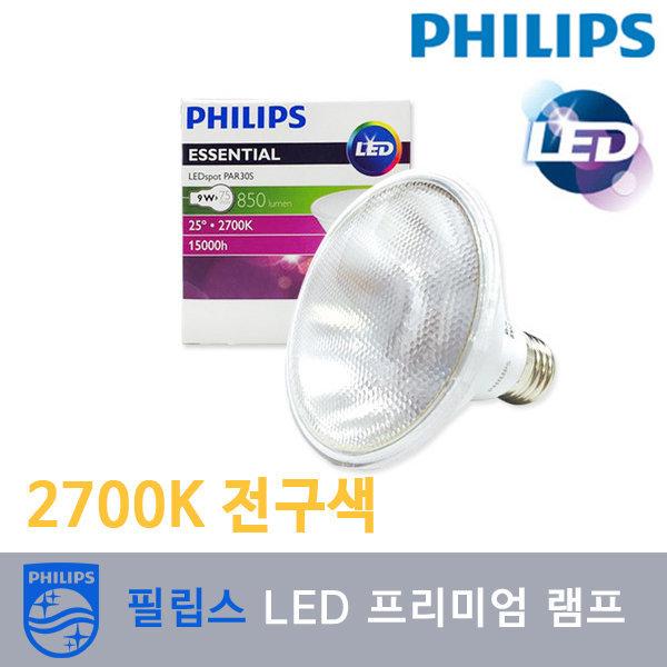 필립스 LED전구 / LED램프 PAR30 파30 9W 2700K 상품이미지