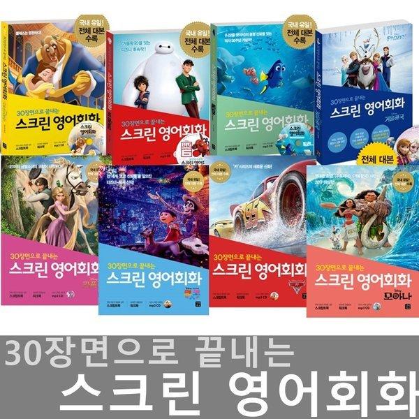 (길벗이지톡) 스크린 영어회화-알라딘.겨울왕국.빅히어로.디즈니.모아나.라푼젤.카3 선택 상품이미지