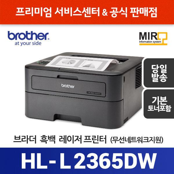 HL-L2365DW 브라더 흑백 레이저프린터 (토너포함) 상품이미지
