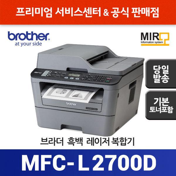 MFC-L2700D 브라더 흑백 레이저복합기 (토너포함) 상품이미지
