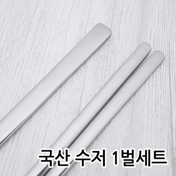 국산수저1벌/숟가락+젓가락/업소용수저/궁중 상품이미지