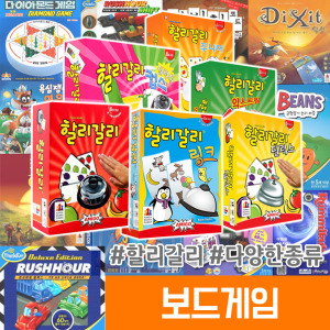보드게임 모음전 무료배송 젬블로/할리갈리