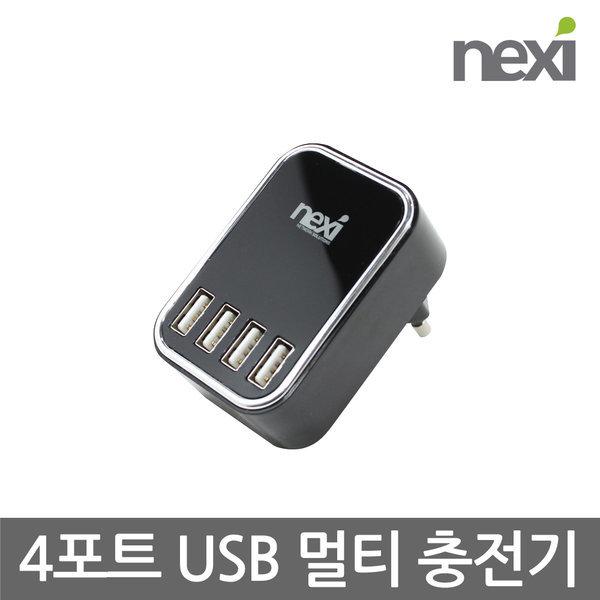 핸드폰 휴대폰 USB 충전 4.5A/4포트 멀티 충전기 NX407 상품이미지
