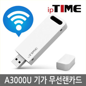 ipTIME A3000U 기가비트 USB 무선랜카드 와이파이