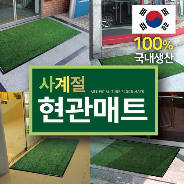 국내생산 사계절현관매트/20mm인조잔디사용/60X90cm 상품이미지